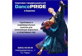 Филиал Dancepride в Куркино