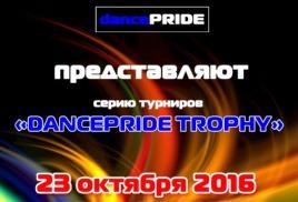 Первый турнир серии DANCEPRIDE TROPHY