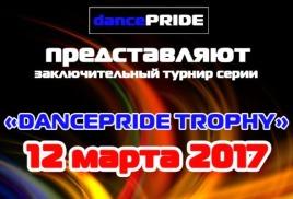 Заключительный турнир серии DANCEPRIDE TROPHY 12 марта 2017